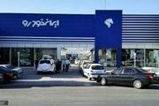 برندگان فروش فوری ایران خودرو چقدر سود می کنند؟