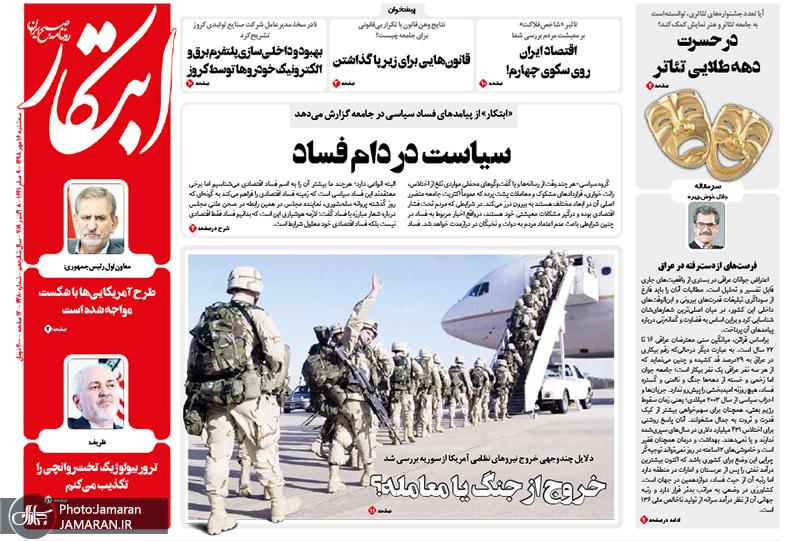 گزیده روزنامه های 16 مهر 1398