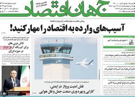 گزیده روزنامه های 28 مهر 1399