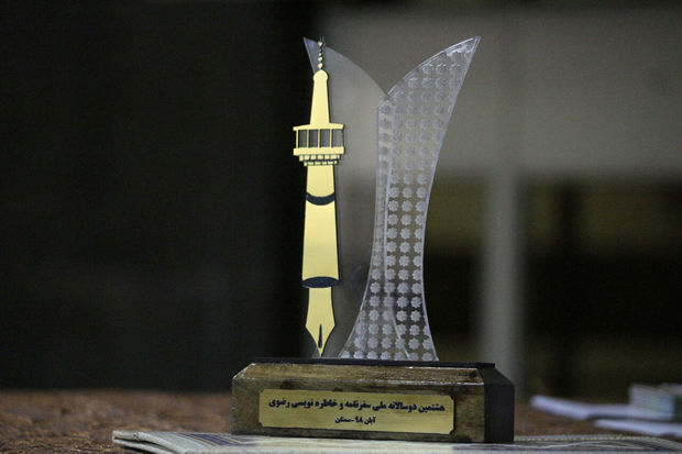 جشنواره ملی خاطرهنویسی و سفرنامه رضوی در سمنان پایان یافت