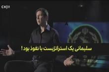 اعتراف کارشناسان صهیونیست در مورد قدرت و نفوذ سپهبد شهید سلیمانی