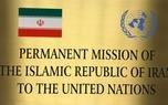 پاسخ ایران به وزیر خارجه دولت بایدن: آمریکا ناقض برجام بوده نه ایران