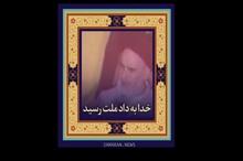 امام خمینی (س): خدا به داد ملت رسید