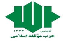 بیانیه حزب موتلفه اسلامی درخصوص INSTEX و بیانیه جمع بندی اتحادیه اروپا