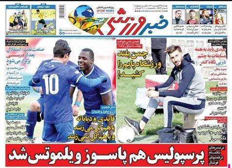 روزنامههای ورزشی 16 فروردین 1400