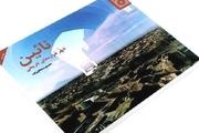 """کتاب """"نایین شهر هزارههای تاریخی"""" معرف بخشهای فرهنگ و معماری منطقه"""