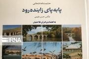 """کتاب """"پا به پای زایندهرود"""" معرف بزرگترین رود مرکزی ایران"""