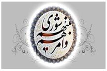 انتخاب اعضای شورای اسلامی شهرستان  تیران و کرون