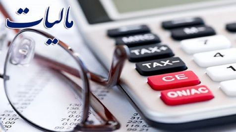 فهرست مشاغلی که از مالیات معاف شدند+ سند