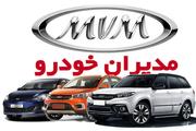 شرایط جدید فروش محصولات مدیران خودرو یک آذر ۹۹ + قیمت روز خودروهای ام وی ام  و چری  از 306 تا 990 میلیون تومان!