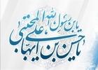 دانلود مولودی میلاد امام حسن علیه السلام/ محمدالفصولی الکربلایی