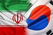 در این شرایط سخت تحریمی، کره ای ها باید پول ایران را پس بدهند