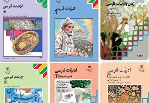فهرست حذفیات کتابهای فارسی چقدر واقعیت دارد؟