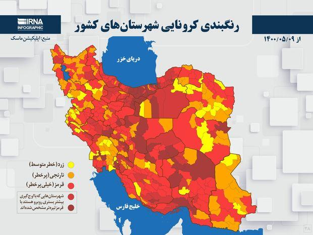 اسامی استان ها و شهرستان های در وضعیت قرمز و نارنجی / دوشنبه 11 مرداد 1400