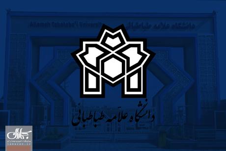 دانشگاه علامه طباطبایی (ره) سامانه شفافیت راهاندازی کرد