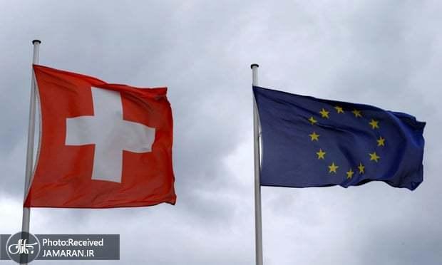 چرا سوئیس هم به بلوک اروپا اعتماد نکرد؟