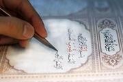 کرج پایتخت قرآنی کشور میشود