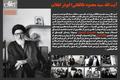 آیت الله سید محمود طالقانی(ره) به روایت تصویر