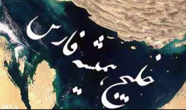 خلیج فارس نماد هویت ملی ما و گلوگاه مراودات نفتی دنیا