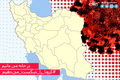 اسامی استان ها و شهرستان های در وضعیت قرمز / یکشنبه 30 شهریور 99