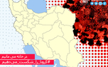 اسامی استان ها و شهرستان های در وضعیت قرمز / جمعه 13 تیر 99