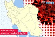 اسامی استان ها و شهرستان های در وضعیت قرمز / چهارشنبه 5 شهریور 99
