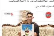 فلسطینی ها از آرین غلامی تمجید کردند/ عکس
