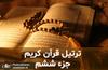 ترتیل جزء ششم قران مجید با صدای استاد منشاوی