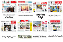 صفحه اول روزنامه های اصفهان - شنبه 15 دی
