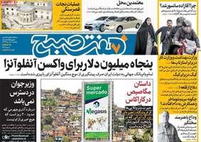 گزیده روزنامه های 12 مرداد 1399