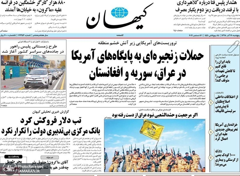 گزیده روزنامه های 21 آذر 1398