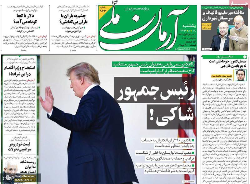 گزیده روزنامه های 18 آبان 1399