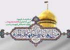 مولودی میلاد حضرت معصومه / محمدرضا طاهری+دانلود