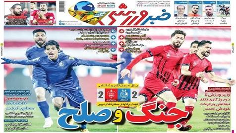 روزنامههای ورزشی 23 دی 1399