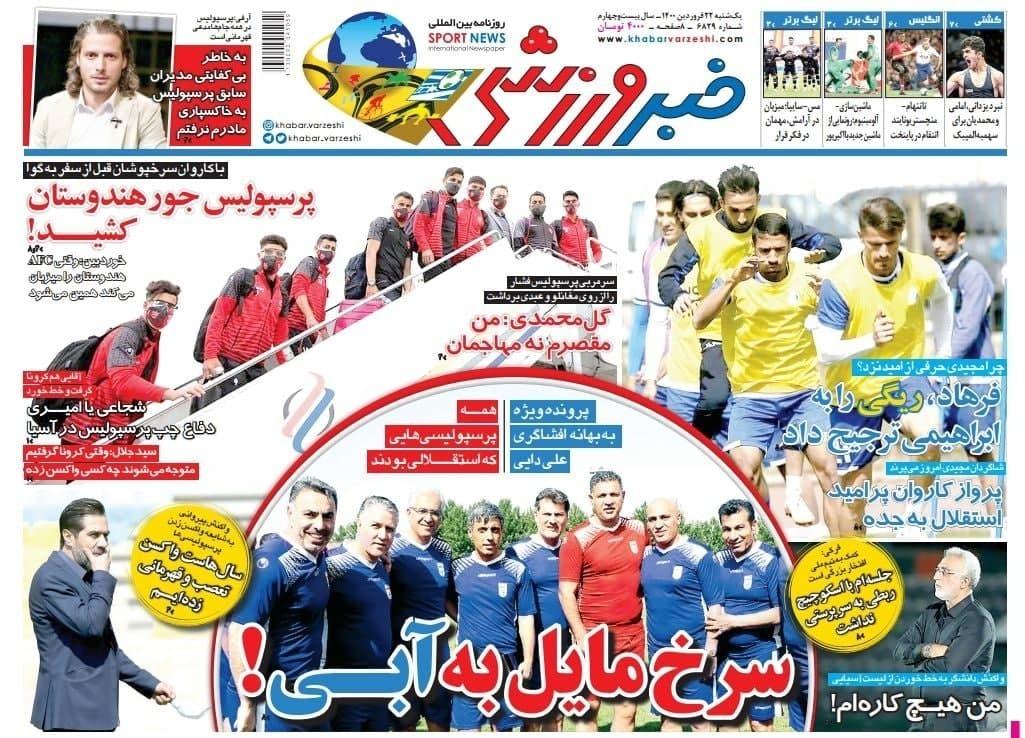 روزنامههای ورزشی 22 فروردین 1400