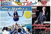 روزنامههای ورزشی 5 اسفند 1399