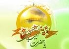مولودی میلاد حضرت زینب / محمود کریمی+ دانلود