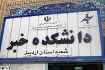 رهبری دوست سرپرست دانشکده خبر اردبیل شد