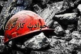 حوادث ناشی از کار در آذربایجانغربی ۱۲ ۳درصد کاهش یافت