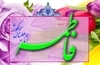 دانلود مولودی میلاد حضرت زهرا سلام الله علیها/ مهدی رسولی