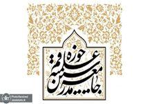 جامعه مدرسین: نقد سخنان آیت الله العظمی صافی گلپایگانی غیرمنصفانه بود/ ایشان فراتر از اختلافات و نگاههای سیاسی جناحی موضع میگیرند