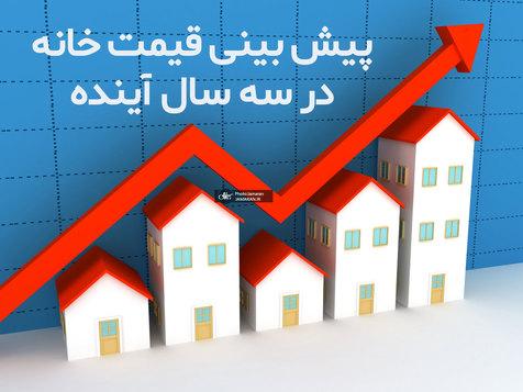 پیشبینی قیمت خانه در سه سال آینده