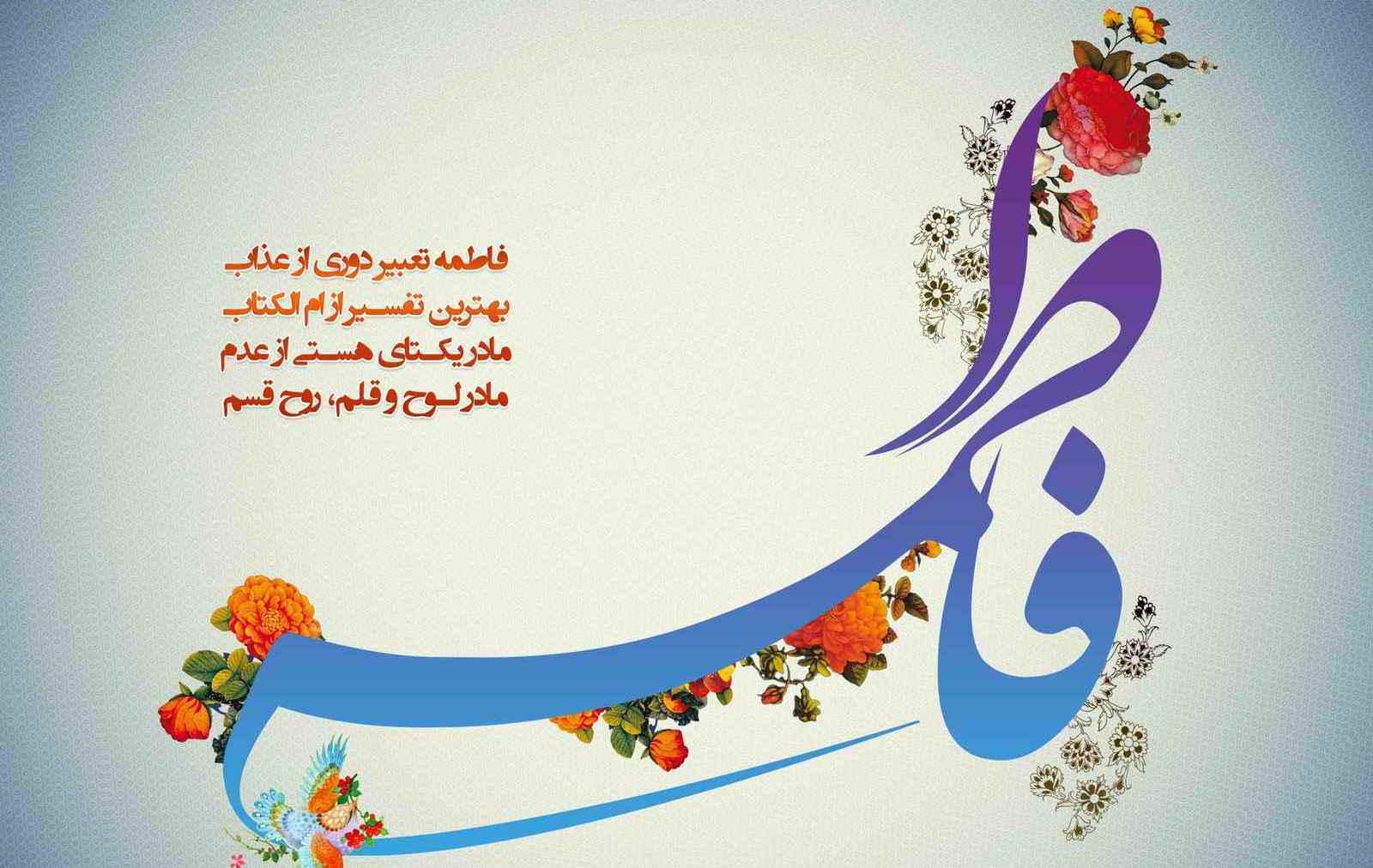 میلاد حضرت زهرا / جواد مقدم