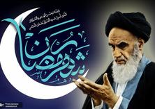 توصیات الامام الخمینی (قدس سره) الاخلاقیة ، على عتبة دخول شهر رمضان المبارک (القسم الاولى)