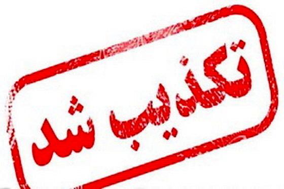تکذیب دستگیری اعضای گروه ریاستارت در شهرستان محلات