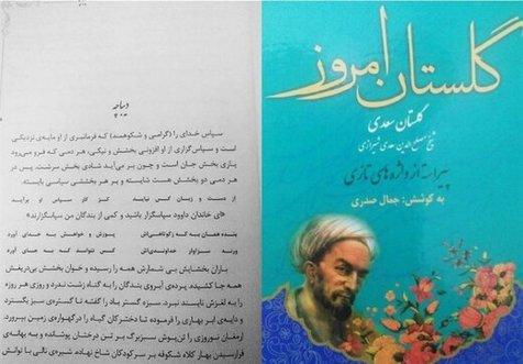 """دستکاری """"گلستان سعدی"""" و یک جنجال بزرگ"""