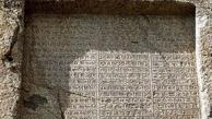 رمزگشایی از یک کتبیه خطی ایرانی 4400 ساله!/ ایران مهد نوشتار جهان شد