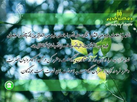 دعای روز دهم ماه مبارک رمضان + صوت