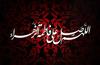 دانلود مداحی شهادت حضرت زهرا سلام الله علیها/ نریمان پناهی