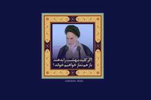 امام خمینی (س): اگر کلید بهشت را بدهند باز هم نماز خواهیم خواند؟